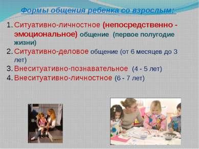 Формы общения ребенка со взрослым: Ситуативно-личностное (непосредственно - э...