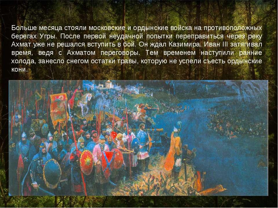 Больше месяца стояли московские и ордынские войска на противоположных берегах...