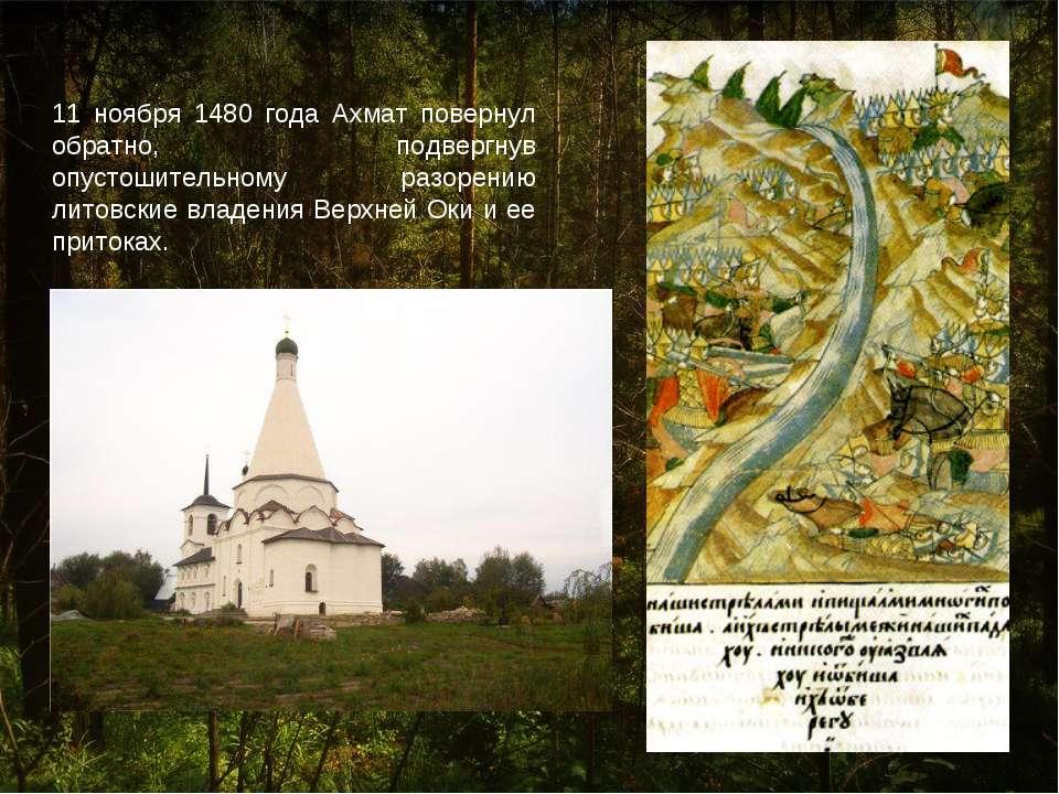 11 ноября 1480 года Ахмат повернул обратно, подвергнув опустошительному разор...