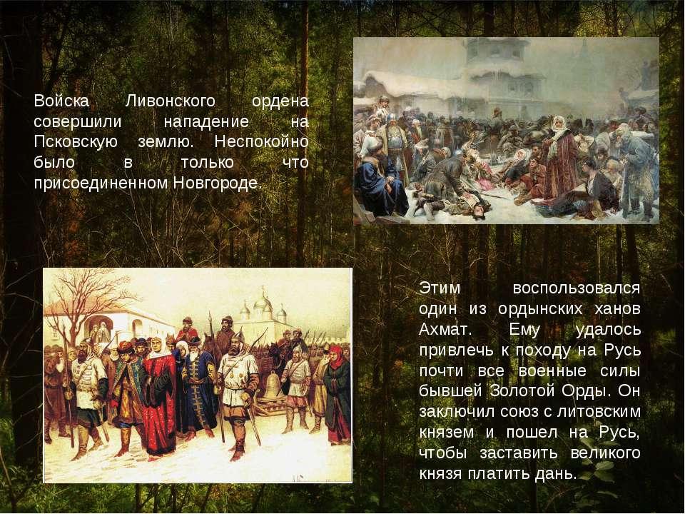 Войска Ливонского ордена совершили нападение на Псковскую землю. Неспокойно б...