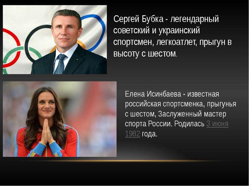 Сергей Бубка - легендарный советский и украинский спортсмен, легкоатлет, прыг...