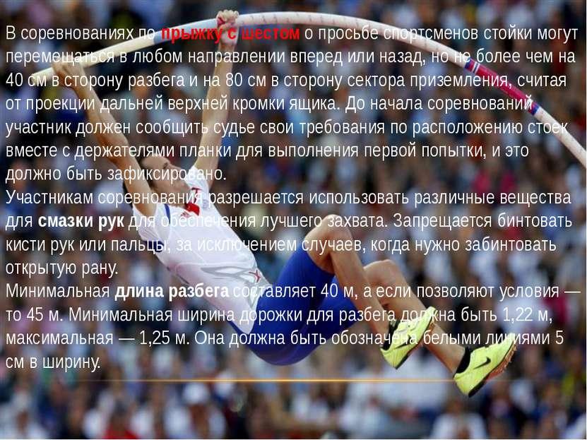 В соревнованиях попрыжку с шестомо просьбе спортсменов стойки могут перемещ...