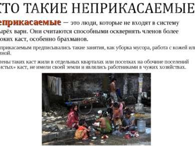Неприкасаемым предписывались такие занятия, как уборка мусора, работа с кожей...