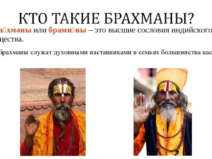 Бра хманы или брами ны – это высшие сословия индийского общества. Брахманы сл...