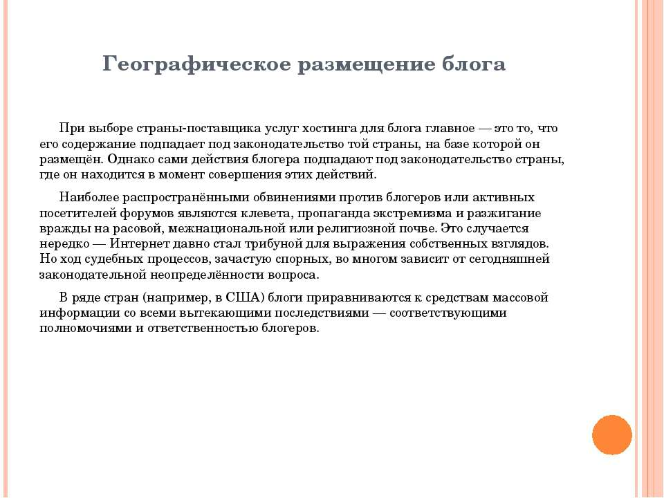 Географическое размещение блога При выборе страны-поставщика услугхостингад...
