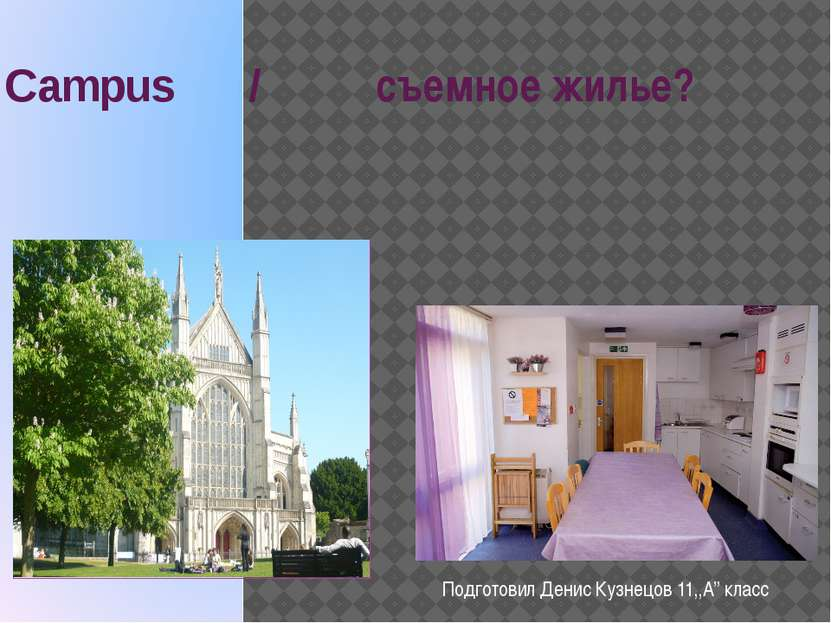 """Campus / съемное жилье? Подготовил Денис Кузнецов 11,,А"""" класс Подготовил Ден..."""