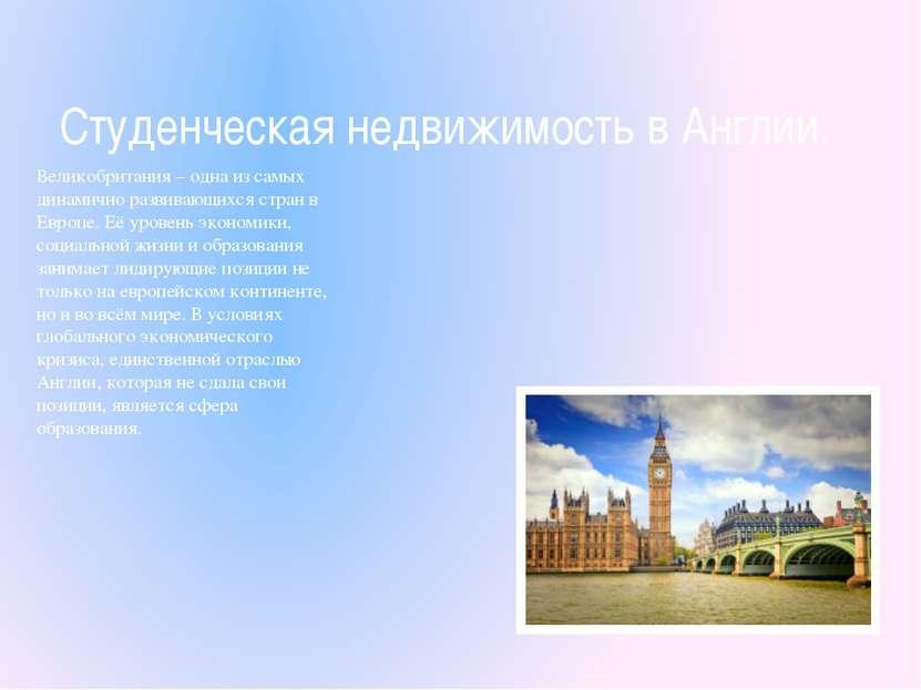 Великобритания – одна из самых динамично развивающихся стран в Европе. Её уро...