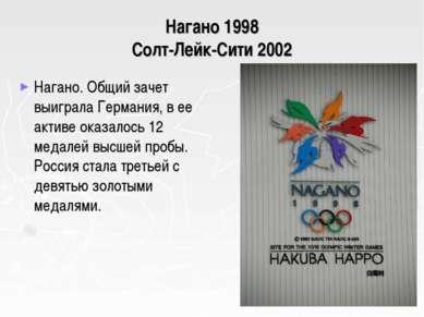 Нагано 1998 Солт-Лейк-Сити 2002 Нагано. Общий зачет выиграла Германия, в ее а...