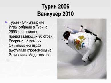 Турин 2006 Ванкувер 2010 Турин - Олимпийские Игры собрали в Турине 2663 спорт...