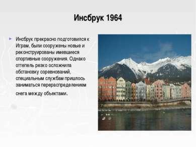 Инсбрук 1964 Инсбрук прекрасно подготовился к Играм, были сооружены новые и р...