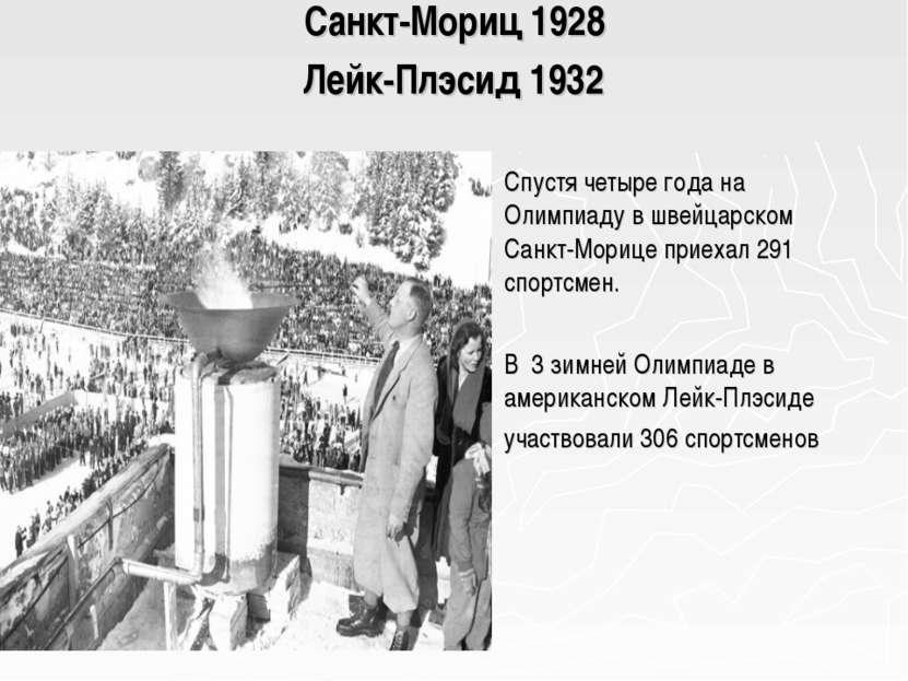 Санкт-Мориц 1928 Лейк-Плэсид 1932 Спустя четыре года на Олимпиаду в швейцарск...