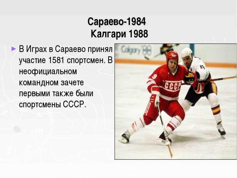 Сараево-1984 В Играх в Сараево принял участие 1581 спортсмен. В неофициальном...