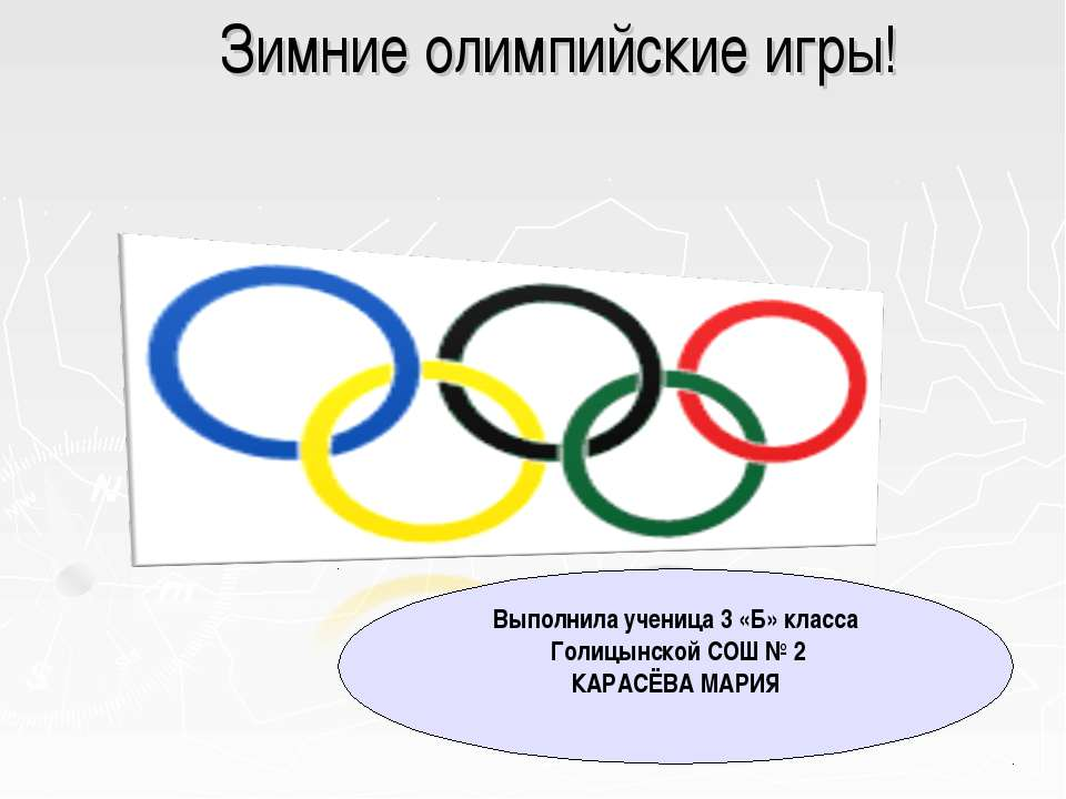Зимние олимпийские игры! Выполнила ученица 3 «Б» класса Голицынской СОШ № 2 К...
