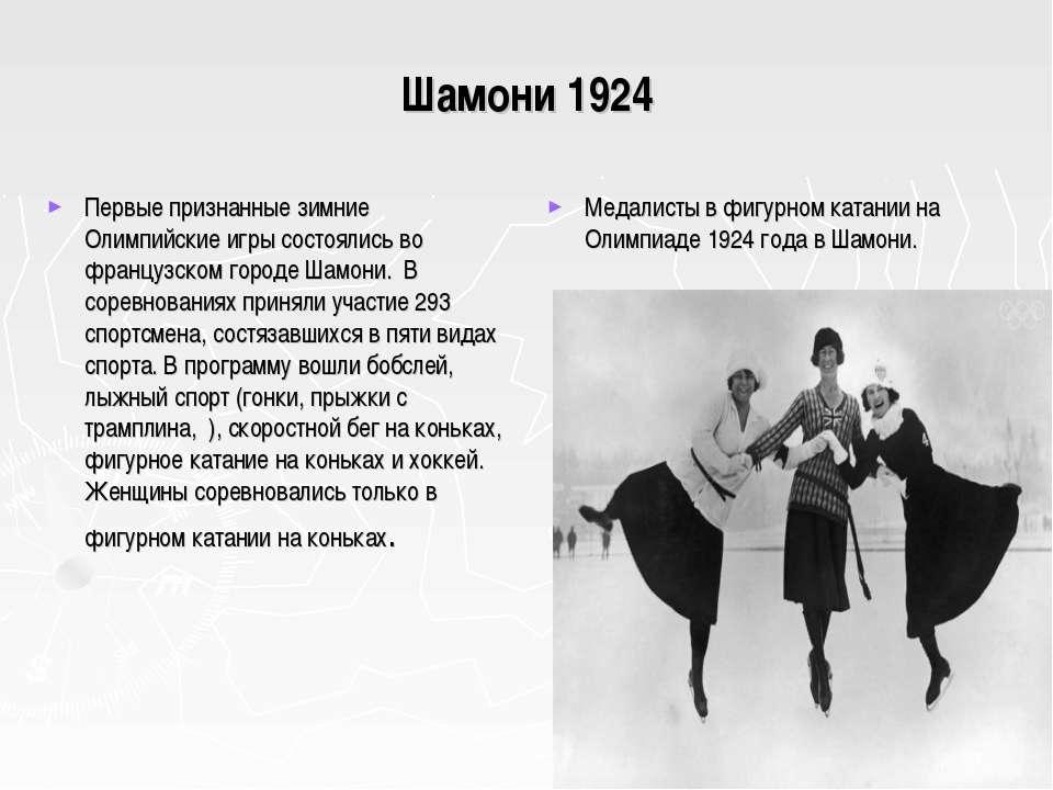 Шамони 1924 Первые признанные зимние Олимпийские игры состоялись во французск...