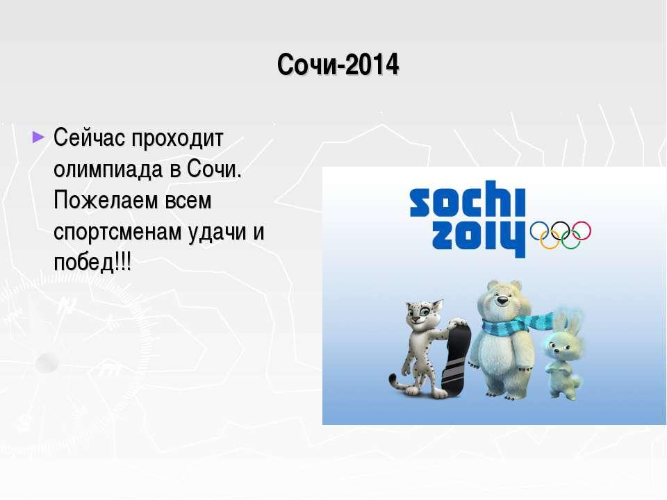 Сочи-2014 Сейчас проходит олимпиада в Сочи. Пожелаем всем спортсменам удачи и...