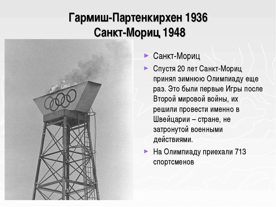 Гармиш-Партенкирхен 1936 Санкт-Мориц 1948 Санкт-Мориц Спустя 20 лет Санкт-Мор...