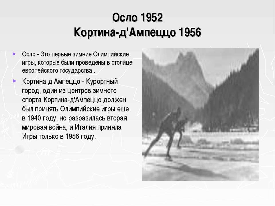 Осло 1952 Кортина-д'Ампеццо 1956 Осло - Это первые зимние Олимпийские игры, к...