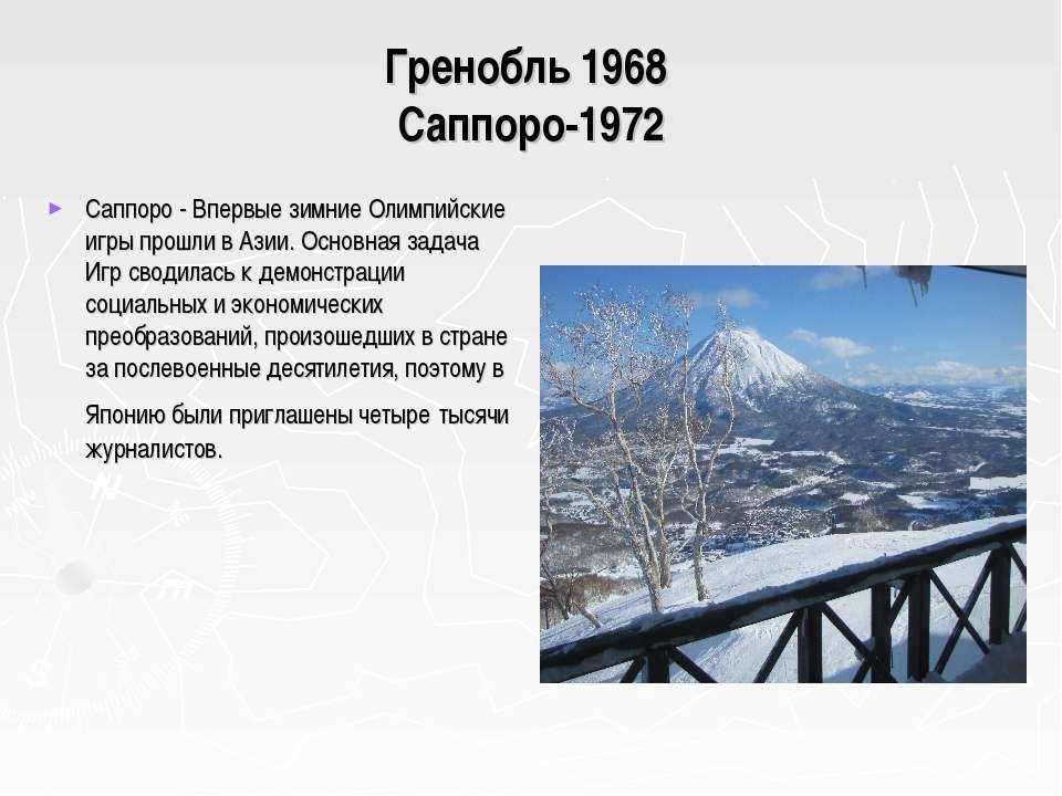 Гренобль 1968 Саппоро-1972 Саппоро - Впервые зимние Олимпийские игры прошли в...