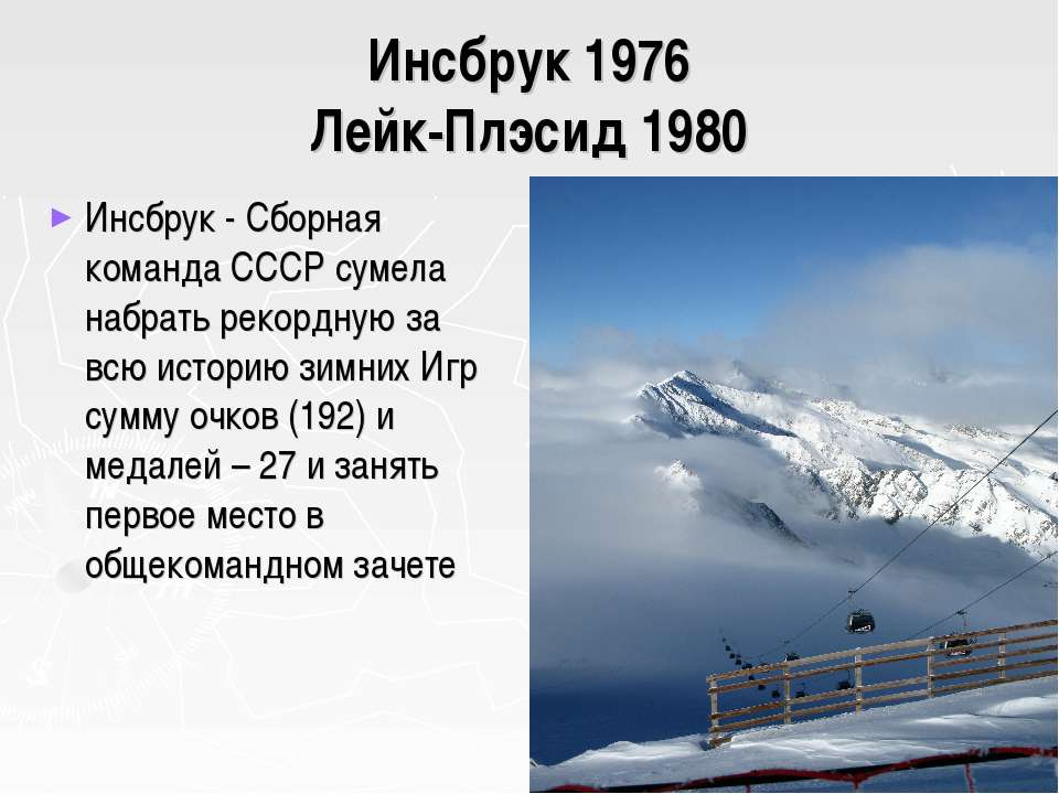 Инсбрук 1976 Лейк-Плэсид 1980 Инсбрук - Сборная команда СССР сумела набрать р...