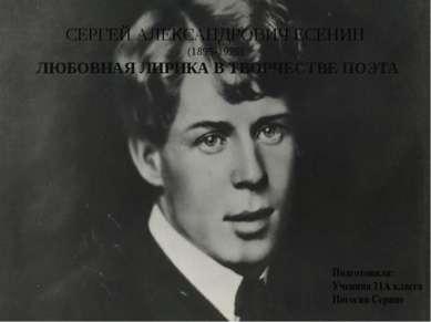 СЕРГЕЙ АЛЕКСАНДРОВИЧ ЕСЕНИН (1895-1925) ЛЮБОВНАЯ ЛИРИКА В ТВОРЧЕСТВЕ ПОЭТА