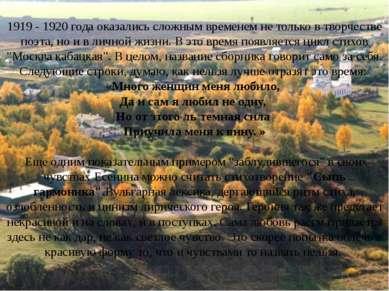 1919 - 1920 года оказались сложным временем не только в творчестве поэта, но ...