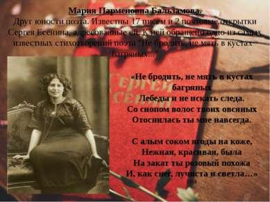 Мария Парменовна Бальзамова. Друг юности поэта. Известны 17 писем и 2 почтовы...