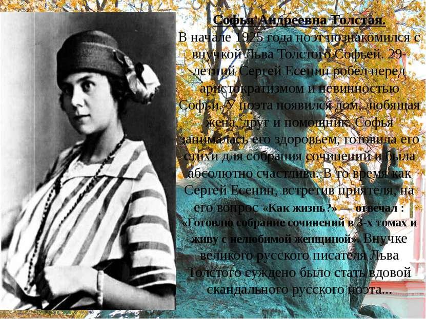 Софья Андреевна Толстая. В начале 1925 года поэт познакомился с внучкой Льва ...