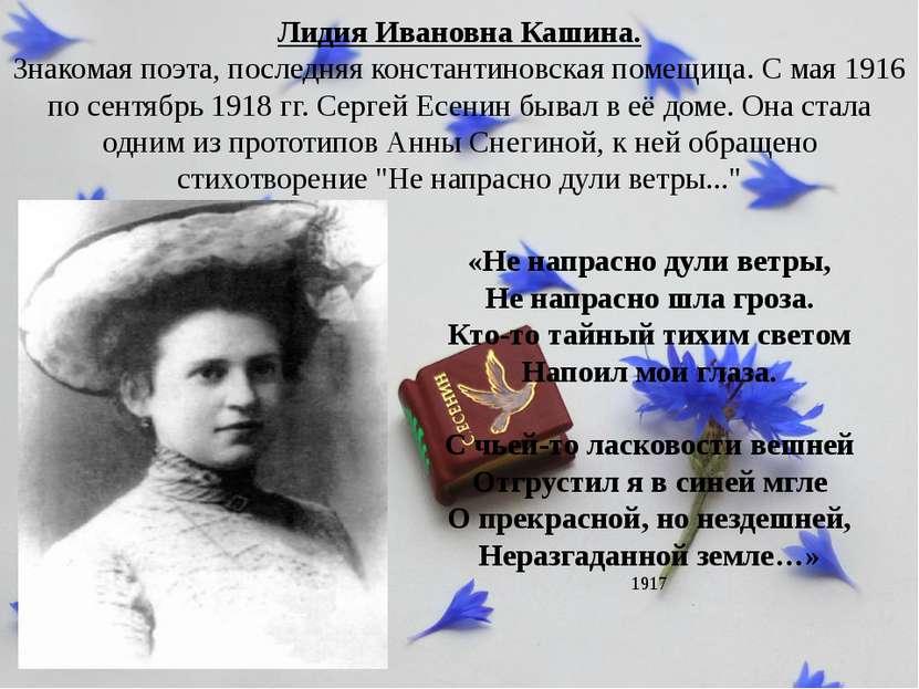Лидия Ивановна Кашина. Знакомая поэта, последняя константиновская помещица. С...