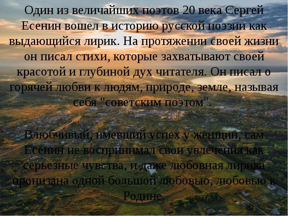 Один из величайших поэтов 20 века Сергей Есенин вошел в историю русской поэзи...