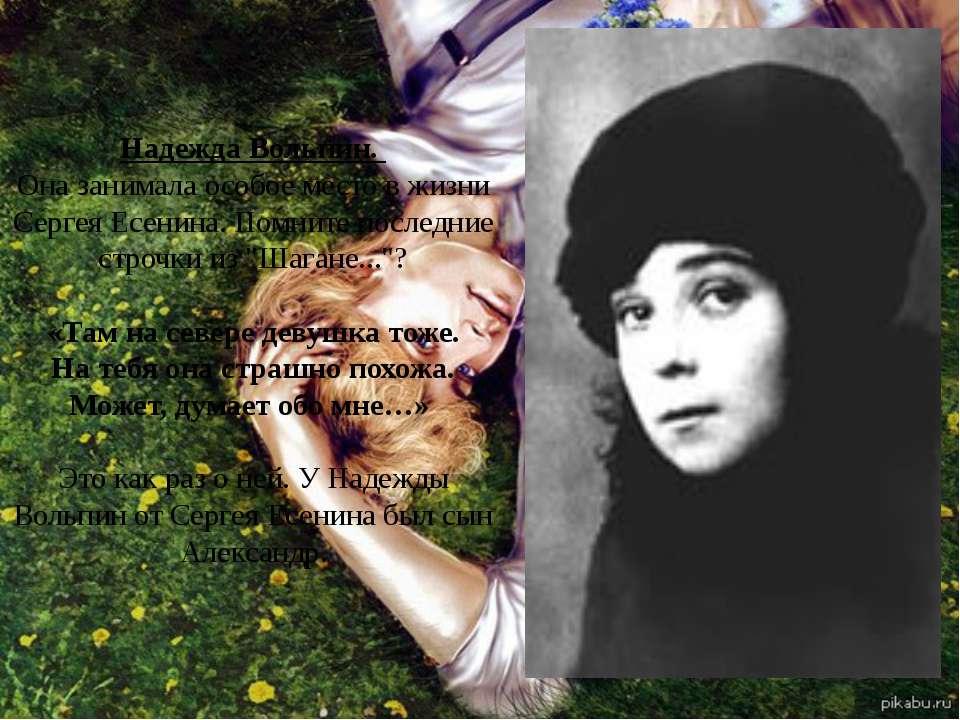 Надежда Вольпин. Она занимала особое место в жизни Сергея Есенина. Помните п...