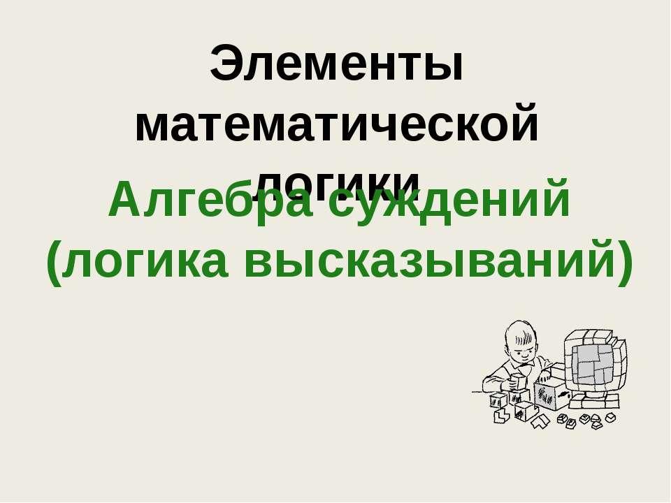 Учитель: Ушакова Валентина Васильевна