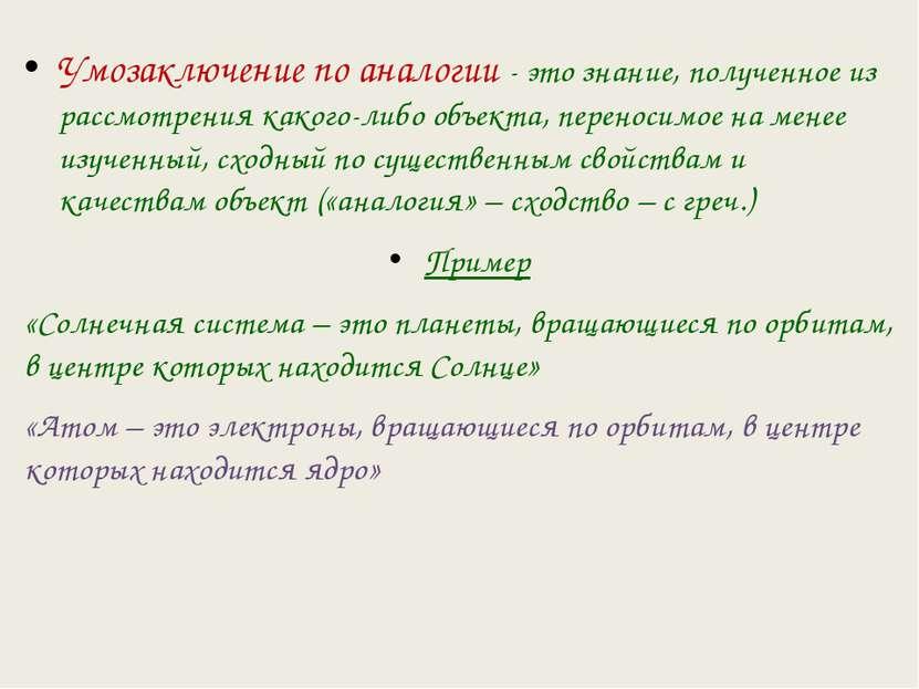 Умозаключение по аналогии - это знание, полученное из рассмотрения какого-либ...