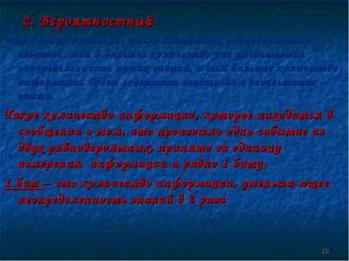 2. Вероятностный Чем больше начальное число возможных равновероятных событий,...