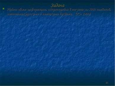 Задача Найти объем информации, содержащейся в текстах из 3000 символов, напис...