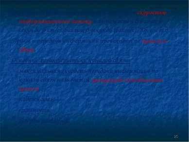 Скорость передачи информации называется скоростью информационного потока и вы...