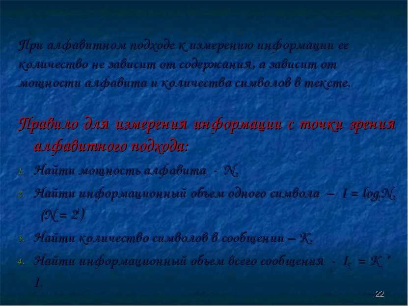 При алфавитном подходе к измерению информации ее количество не зависит от сод...