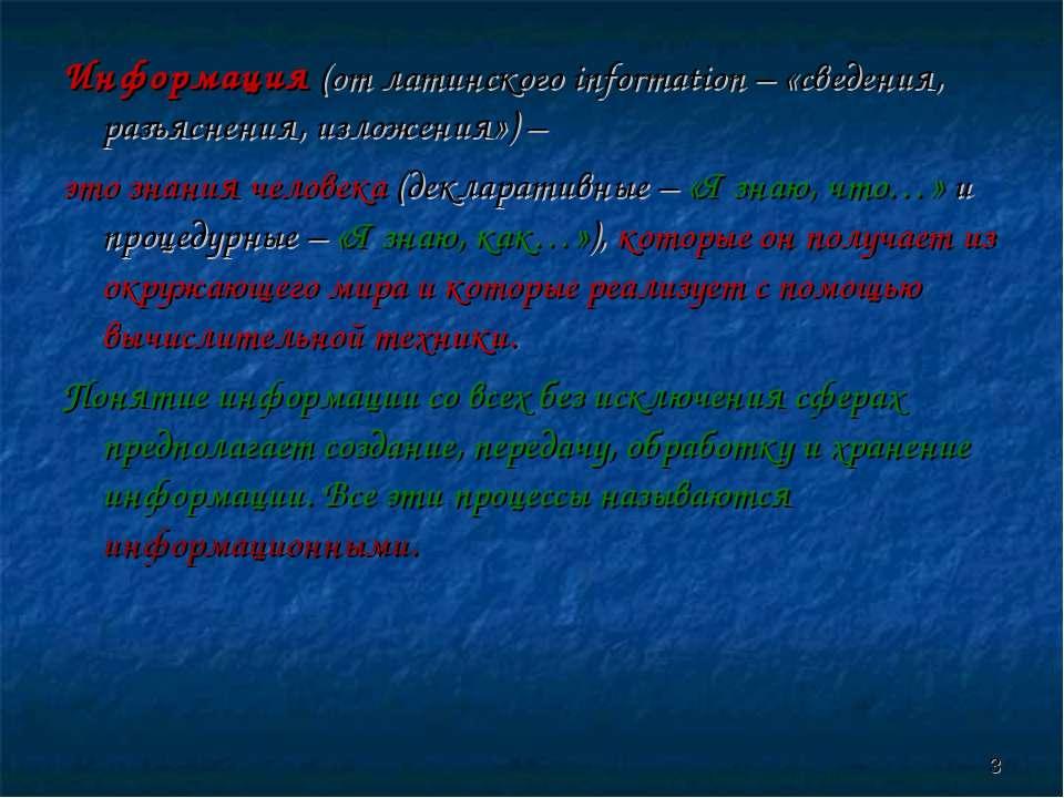 Информация (от латинского information – «сведения, разъяснения, изложения») –...