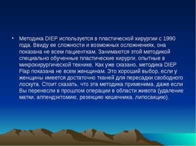 Методика DIEP используется в пластической хирургии с 1990 года. Ввиду ее слож...