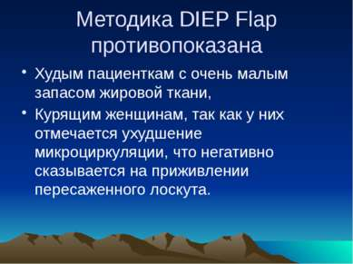 Методика DIEP Flap противопоказана Худым пациенткам с очень малым запасом жир...