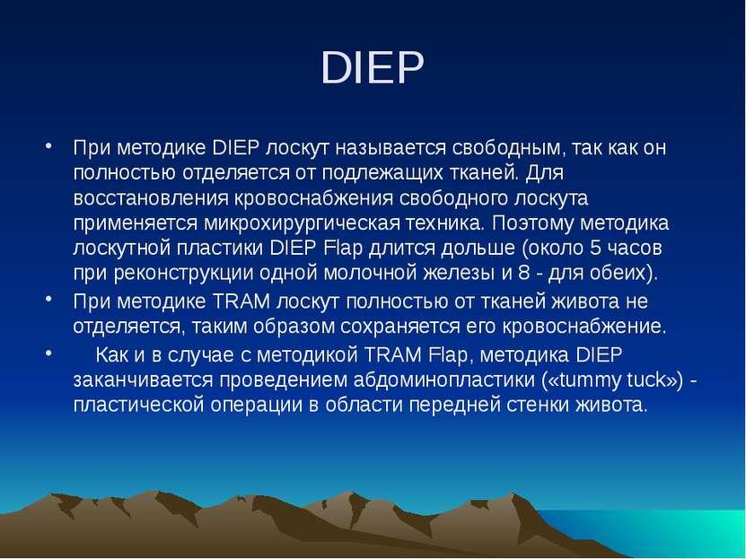 DIEP При методике DIEP лоскут называется свободным, так как он полностью отде...