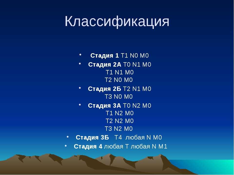 Классификация Стадия 1 T1 N0 M0  Стадия 2А T0 N1 M0 T1 N1 M0 T2 N0 M0  Ста...