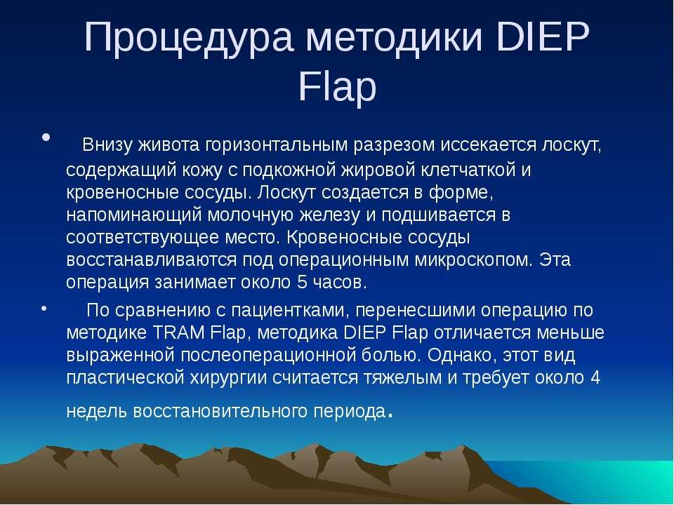 Процедура методики DIEP Flap Внизу живота горизонтальным разрезом иссекаетс...
