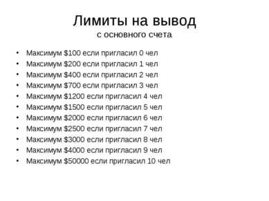 Лимиты на вывод с основного счета Максимум $100 если пригласил 0 чел Максимум...