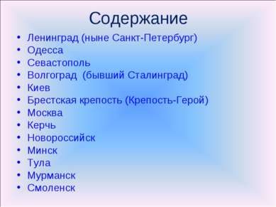 Содержание Ленинград(нынеСанкт-Петербург) Одесса Севастополь Волгоград (бы...