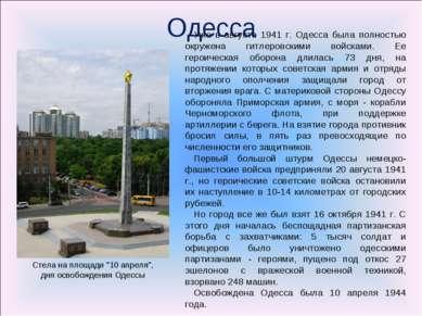 """Одесса Стела на площади """"10 апреля"""", дня освобождения Одессы Уже в августе 19..."""