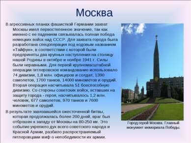 Москва В агрессивных планах фашисткой Германии захват Москвы имел первостепен...