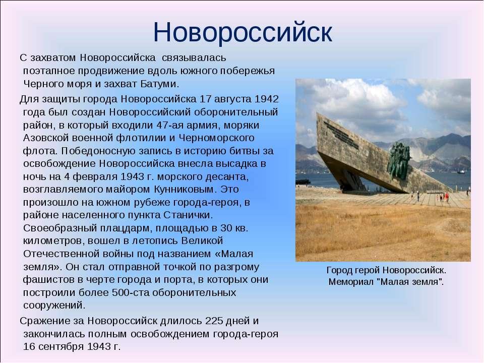 Новороссийск С захватом Новороссийска связывалась поэтапное продвижение вдоль...