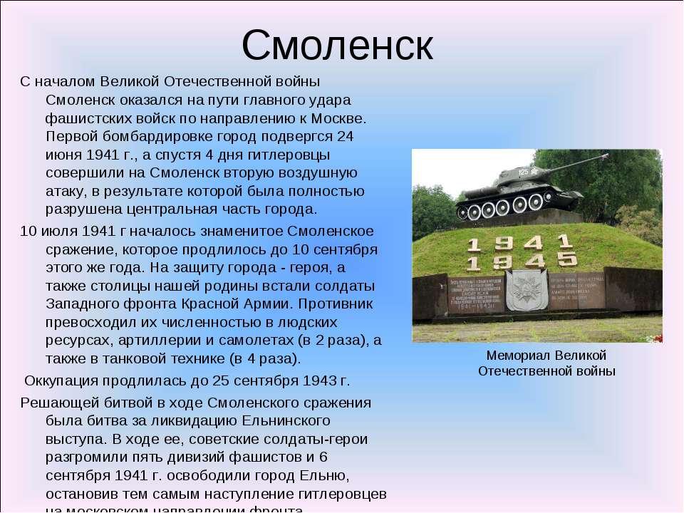 Смоленск С началом Великой Отечественной войны Смоленск оказался на пути глав...