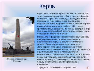 Керчь Керчь была одним из первых городов, попавших под удар немецко-фашистски...