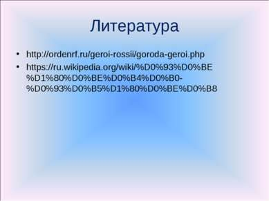 Литература http://ordenrf.ru/geroi-rossii/goroda-geroi.php https://ru.wikiped...